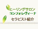 ヒーリングサロンいやし処竹林のスタッフ紹介